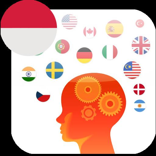 教育の遊んで学ぶ インドネシア語 LOGO-記事Game