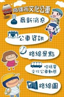 高雄市文化公車- screenshot thumbnail