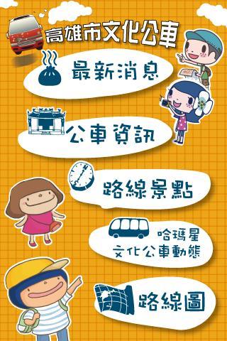 高雄市文化公車- screenshot