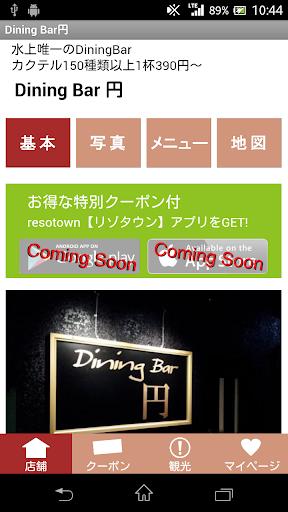 Dining Bar 円