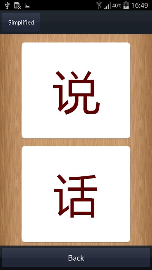 Learn Chinese Characters -FULL- screenshot