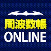 周波数帳オンライン