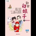 歡樂白娘子4電子版⑤ (manga 漫画) logo