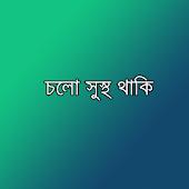চলো সুস্থ থাকি - Health Bangla