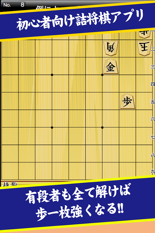 ShogiProblem of Ichihara 2nd- screenshot