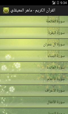 القرآن الكريم - ماهر المعيقلي - screenshot