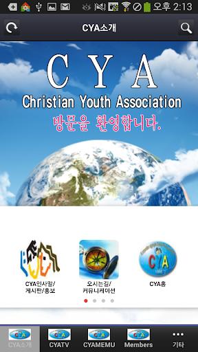 기독교청소년협회