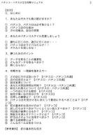 Screenshot of 【秘伝】パチンコパチスロマニュアル