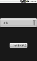 Screenshot of ファーストフードナビ