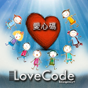 愛心碼 LoveCode icon