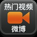 微博热门视频 logo