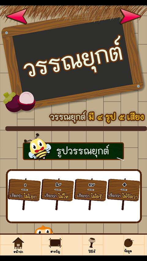 แบบฝึกอ่านภาษาไทย ผันวรรณยุกต์- picha ya skrini
