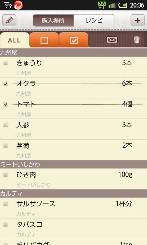 レシピコレクション- screenshot