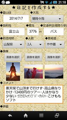 登山日記 〜二合目〜のおすすめ画像4