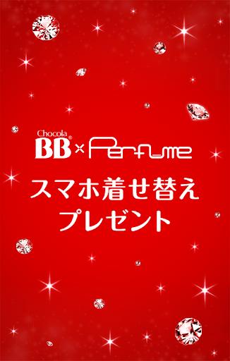BB×Perfumeスマホ着せ替えプレゼント