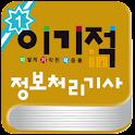 [이기적in] 정보처리기사 자격증 기출문제 logo