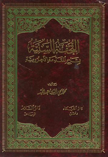 Attuhfah Assaniyah Arabic
