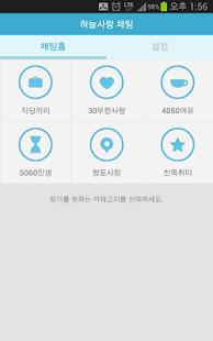 玩通訊App 하늘사랑 채팅 어플免費 APP試玩