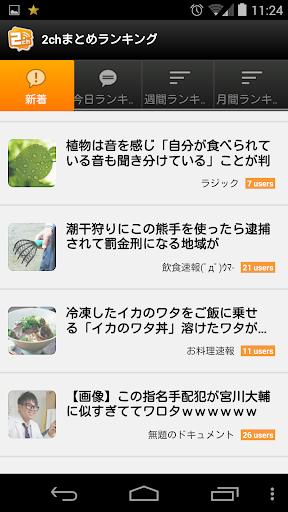 無料新闻Appの2chまとめサイトランキング|記事Game