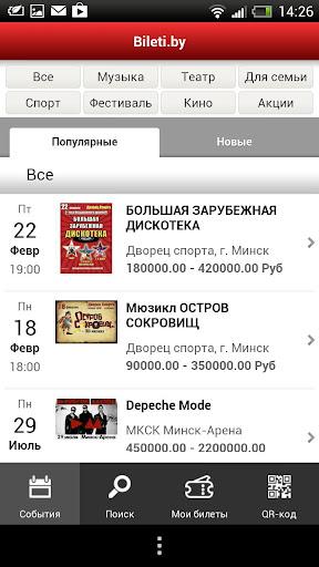 Bileti.by ООО «Билетик»
