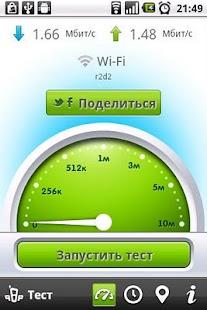 QIP Speed Test- screenshot thumbnail