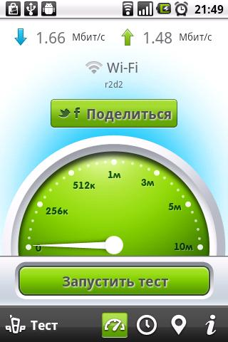 QIP Speed Test – скриншот