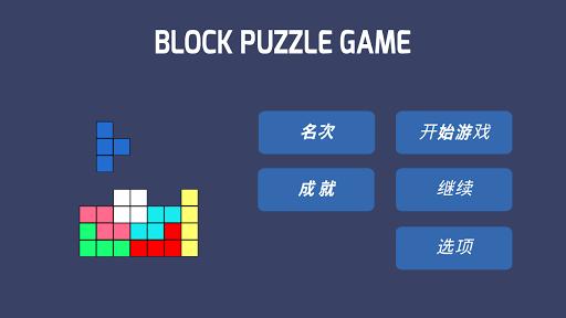 方块益智游戏