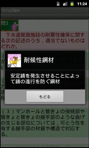 1u7d1au571fu6728u65bdu5de5u7ba1u7406u8a66u9a13u30fcu4f53u9a13u7248u30fcu308au3059u3055u3093u30b7u30eau30fcu30ba 1.08 Windows u7528 4