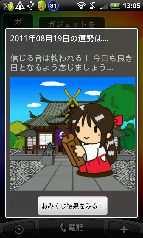Daily Omikuji- screenshot