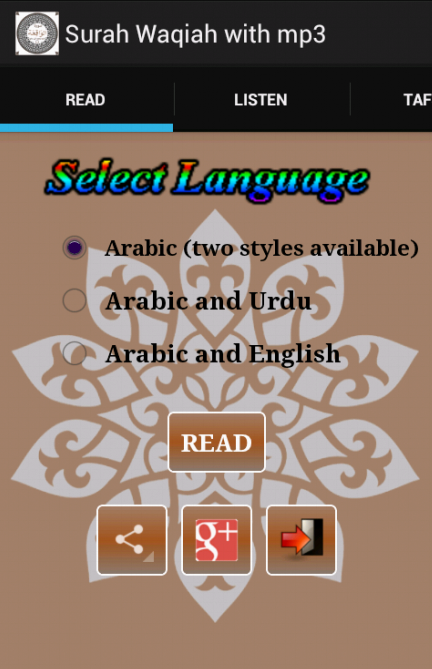 The description of Surah Al-Waqiah MP3 Pro Muslim