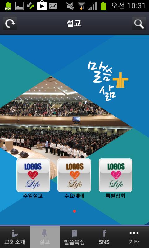 성락성결교회- screenshot