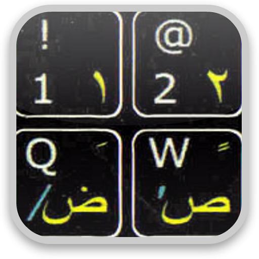阿拉伯语键盘