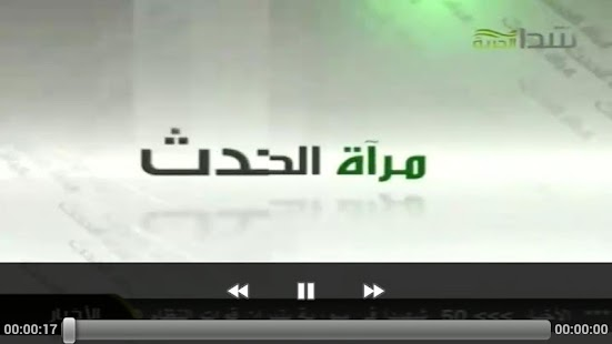 قناة شدا الحرية SHADA TV - screenshot thumbnail