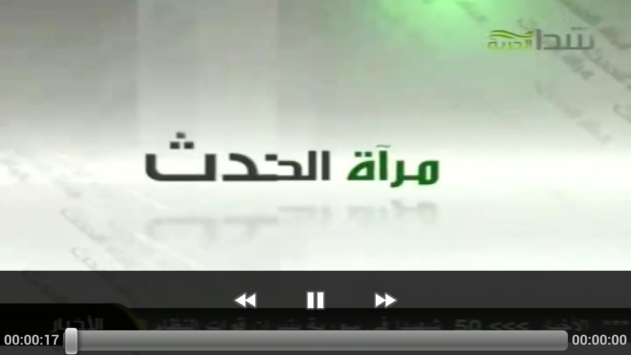 قناة شدا الحرية - screenshot