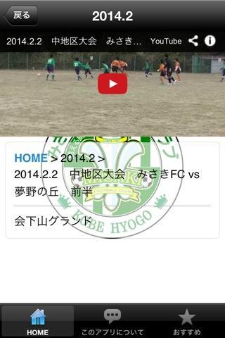 みさきFC アプリ