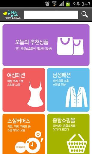 행쇼 -행복한 쇼핑몰 모음 의류소호 비키니 여성패션