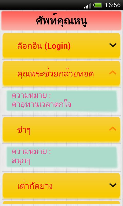 ศัพท์วัยรุ่น - screenshot