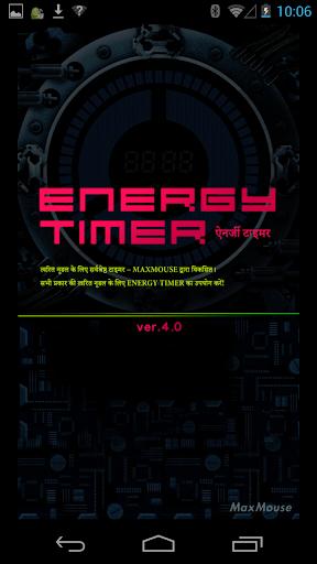 Energy Timer(Hindi/English) 4.0.1 Windows u7528 1