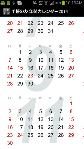 玩免費生產應用APP|下載追加リフィル: 年間カレンダー2014 app不用錢|硬是要APP