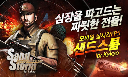 샌드스톰 for Kakao 1.2.8 screenshot 642306
