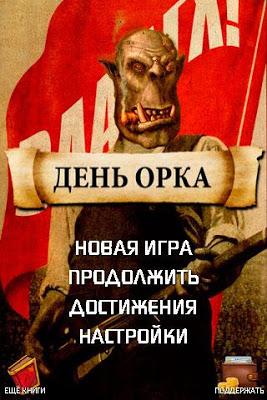 День Орка - screenshot