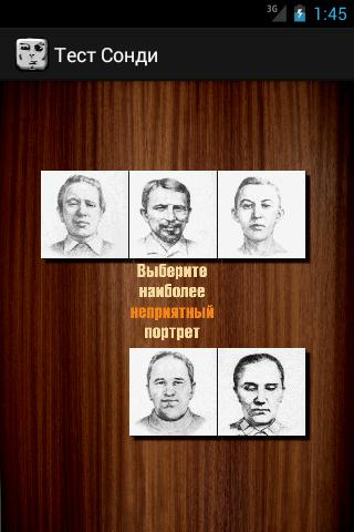 Szondi Personality Test - screenshot