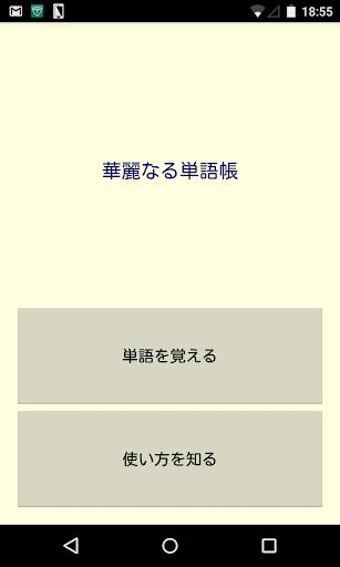 華麗なる英単語帳 〜1日2時間を8日間ください〜