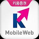 키움증권 모바일웹 logo