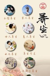 玩健康App|中医养生免費|APP試玩