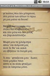 Cretan Mantinades- screenshot thumbnail