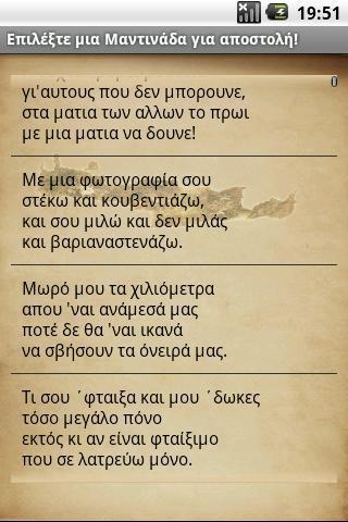 Cretan Mantinades- screenshot