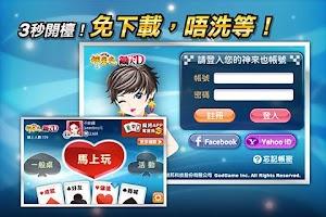 Screenshot of 鋤大地 神來也鋤大D