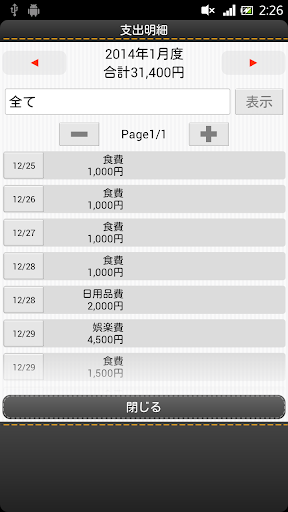 【免費財經App】Family Budget-APP點子