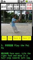 Screenshot of TaiChi 24 Teaching 1(24式太极拳-1)